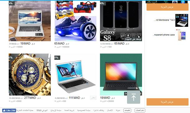 موقع صيني Wish ربما لم تسمع به من قبل يبيع منتجات بأثمنة جد رخيصة لات صدق