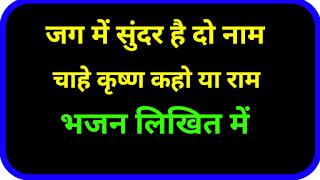 Shyam-bhajan-lyrics,जग-में-सुंदर-है-दो-नाम-भजन-लिरिक्स
