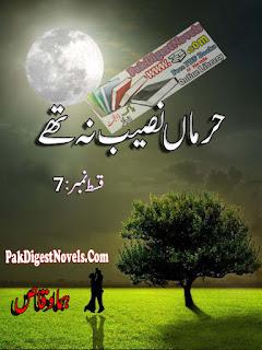 Harmaan Naseeb Na Thay Episode 7 Novel By Huma Waqas Pdf Free Download