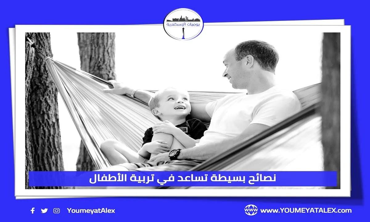 نصائح بسيطة تساعد في تربية الأطفال