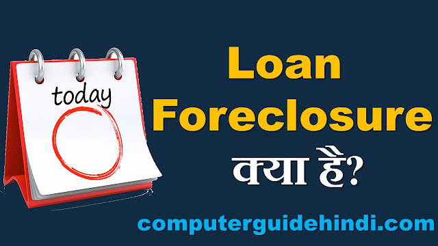 Loan foreclosure क्या है?