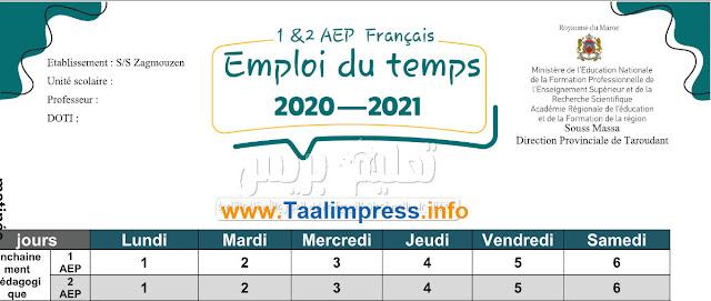 استعمال الزمن الأول والثاني فرنسية قابل للتعديل