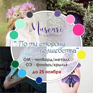 http://muscariscrap.blogspot.com/2019/10/1.html