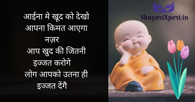 Self Respect Shayari in Hindi
