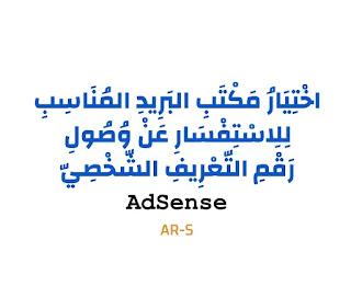 صورة بيضاء تحمل العبارة الآتية: اختيار مكتب البريد المناسب للاستفسار عن وصول رقم التعريف الشخصي أدسنس