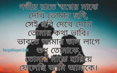 Love Shayari in Bengali for Girlfriend, Bengali Love Shayari, BengaliRomantic Love Shayari, Bengali Love Shayari for gf,Bengali Love Shayari for bf,Bengali Love Story Shayari,Bengali Love Shayari SMS,Bengali Love Shayari Download,Bengali Love Shayari With Pictures