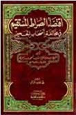 https://shirotholmustaqim.files.wordpress.com/2009/12/ibn-taimiyah-mukhtarat-iqtidha-ash-shirathal-mustaqim.pdf