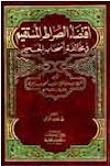 Kitab Ibnu Taimiyah Mukhtarat Iqtidha' Ash-Shirathal Mustaqim