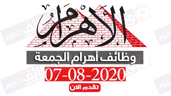 وظائف جريدة الاهرام العدد الاسبوعي الجمعة 7-8-2020 وظائف دوت كوم wzaeif