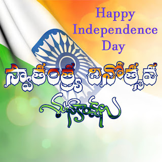 independence day in telugu images