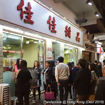港。情 @ 中式甜湯的小時光