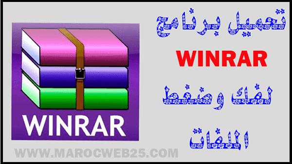 تنزيل برنامج winrar لفك ضغط الملفات أحدث إصدار 2020