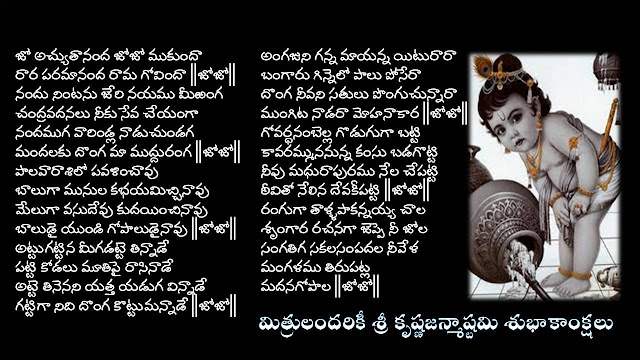 jo jo achuthananda Sung by M.S.Subbulakshmi,Jo Achyutananda Jo Jo Mukunda Lyrics in telugu,Jo Achyutananda Jo Jo Mukunda song lyrics and lord Krishna hd wallpapers,Jo Achyutananda Jo Jo Mukunda telugu lord Krishna song with lord Krishna hd wallpapers,Jo Achyutananda Jo Jo Mukunda video song in youtube,Jo Achyutananda Jo Jo Mukunda lyrics,Jo Achyutananda Jo Jo Mukunda mp3 download,Annamayya- keerthanalu: jo achytananda jo jo mukunda
