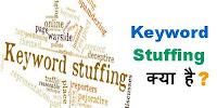 Keyword Stuffing क्या है और इससे अपनी Post को कैसे बचाए?
