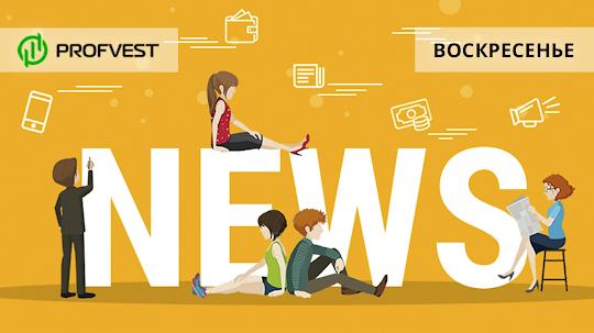 Новостной дайджест хайп-проектов за 26.09.21. Новинка в Кладоискателях