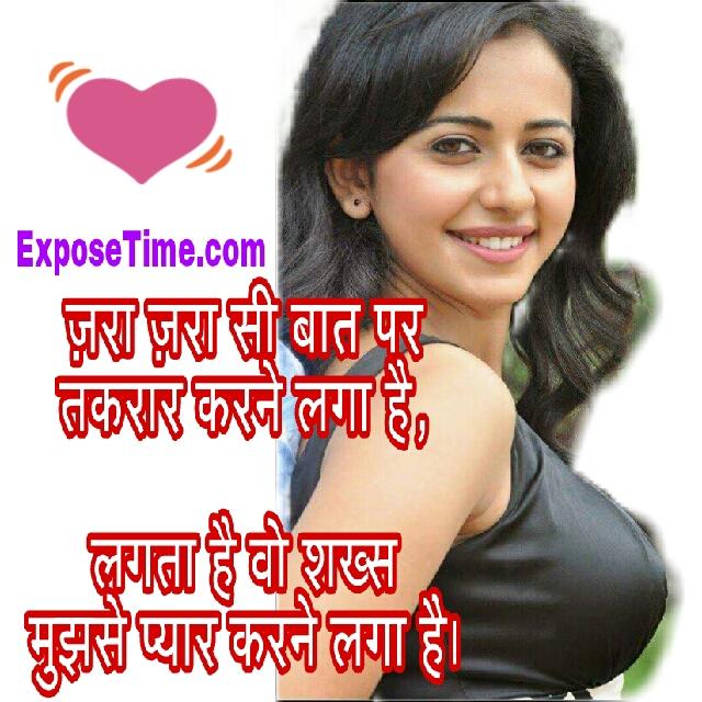 उनकी मोहब्बत का भला कैसे हिसाब हो New Hindi Shayari Sms Status