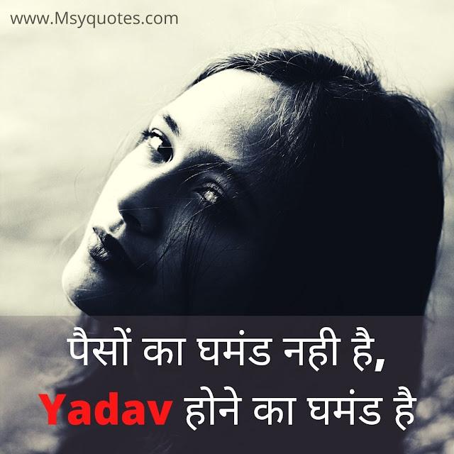 Yadav Girls Attitude Quotes Status images & Photos