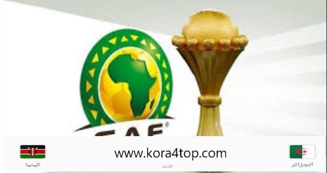 مشاهدة مباراة الجزائر وكينيا كأس أفريقيا 2019 والقنوات المفتوحة الناقلة