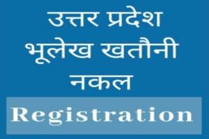 यूपी भूलेख खाता खसरा खतौनी, भूमि रिकॉर्ड, भू-नक्शा डाउनलोड | UP Bhulekh Khata Khasra Khatauni Land Records ROR Bhunaksha Download