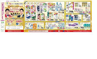 6/30-7/5 P&Gフェア第2弾★