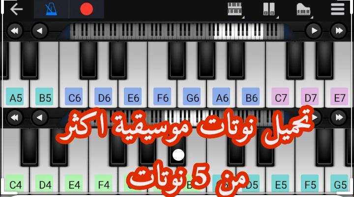 تحميل نوتات آلة البيانو للمبتدئين حتى المحترفين اكثرمن5 نوتة غير حياتك لتصبح عازف ممتاز