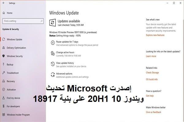 إصدرت Microsoft تحديث ويندوز 10 20H1 على بنية 18917