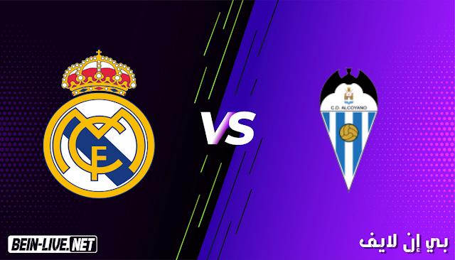 مشاهده مباراة ريال مدريد و ديبورتيفو ألكويانو بث مباشر اليوم بتاريخ 2021/01/20 في كأس ملك أسبانيا