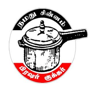 அமமுக - அம்மா மக்கள் முன்னேற்ற கழகம்