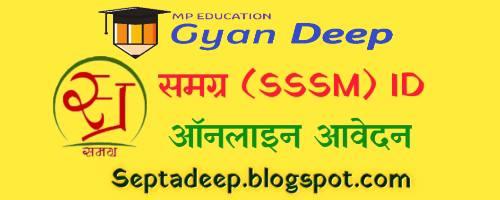 https://septadeep.blogspot.com/2019/10/samagra-portal-sssm-id-online.html?m=1