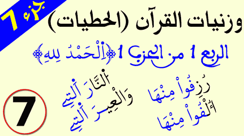 حطيات ربع (الحمد لله) - الجزء 7