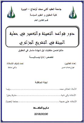 مذكرة ماستر : دور قواعد التهيئة والتعمير في حماية البيئة في التشريع الجزائري PDF
