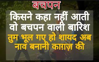 Bachpan Ki Purani yaden  in Hindi