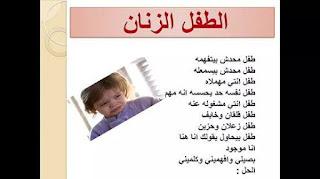 تصنيف التربويين والخبراء للأطفال من حيث الميول والسلوكيات 12239649_90542455286