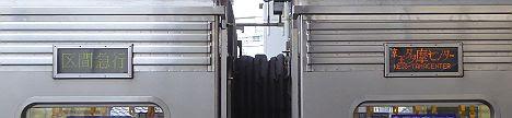 京王電鉄 区間急行 京王多摩センター行き 都営10-000形240F側面