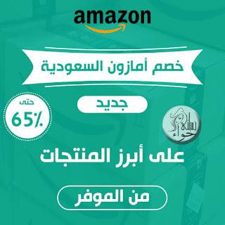 متجر امازون السعودية