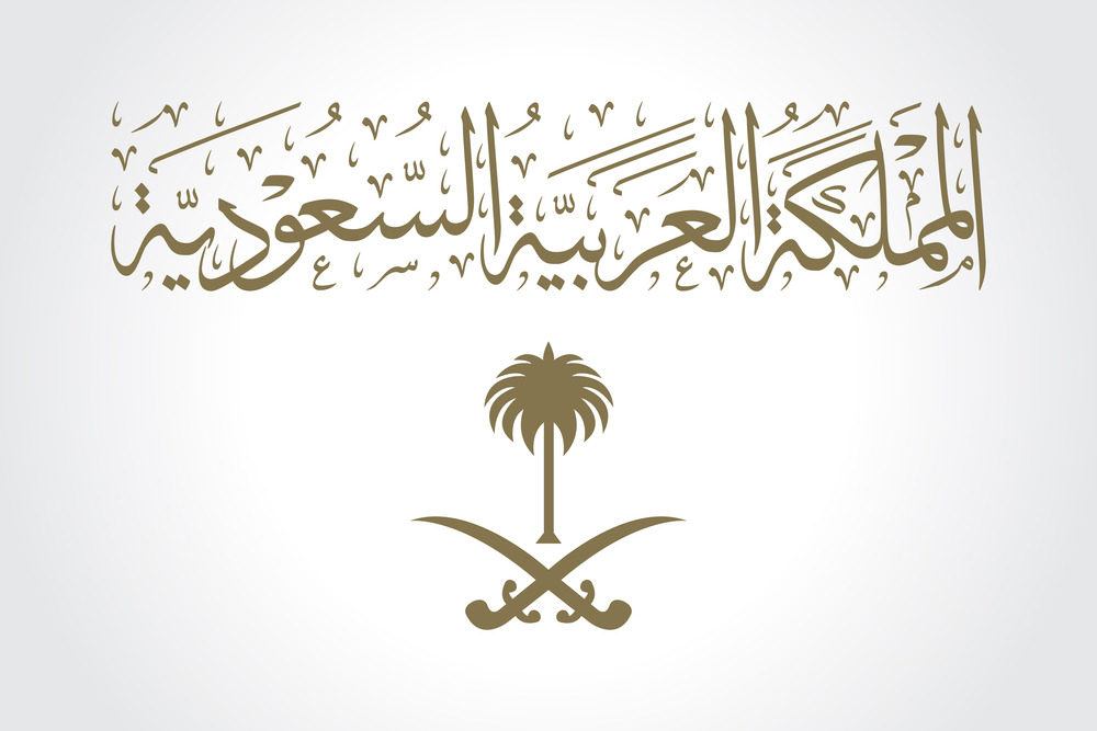 الرمز البريدي لجميع مدن السعودية Postal Codes Of Saudi Arabia عراقي 56