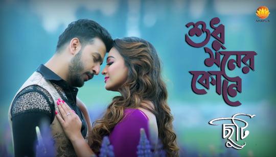 Sudhu Moner Kone Lyrics by Bonny And Koushani from Chuti Bengali Movie