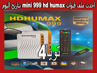 احدث ملف قنوات hdhumax 999 mini بتاريخ اليوم
