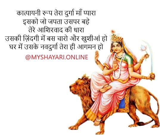 Sixth Navratri Shayari on Katyayni Mata