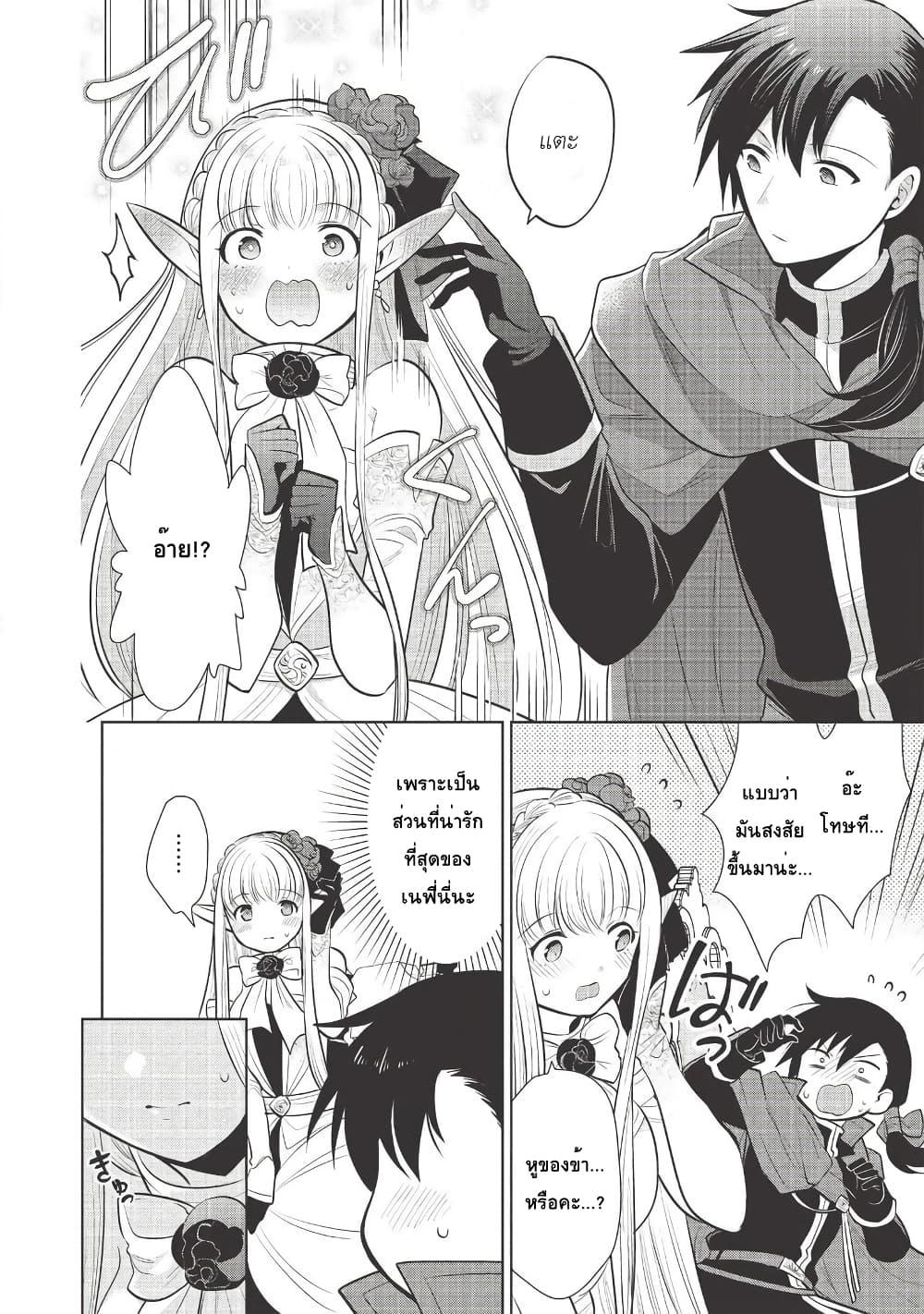 อ่านการ์ตูน Maou no Ore ga Dorei Elf wo Yome ni Shitanda ga Dou Medereba Ii ตอนที่ 29 หน้าที่ 6