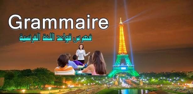 قواعد اللغة الفرنسية مترجمة بالعربية