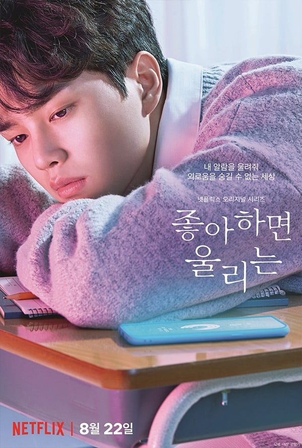 [REVIEW K-DRAMA] Love Alarm - 2019