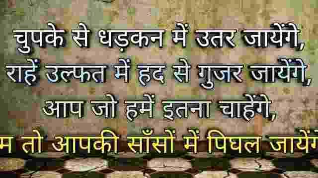 Top 5 WhatsApp Shayari for you