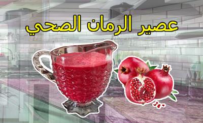 كيفية تحضير عصير الرمان في المنزل