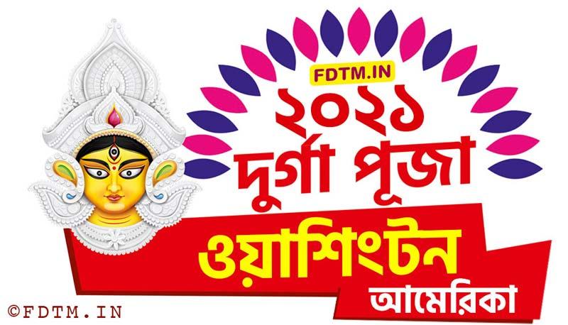 2021 America Durga Puja Date and Time, 2021 USA Durga Puja Calendar