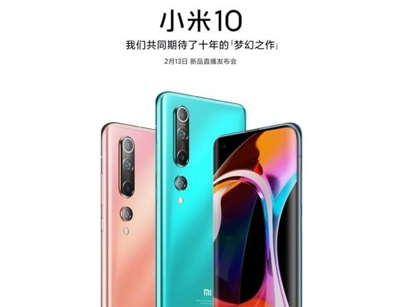 شاومي تُغير موعد إطلاق هاتف Xiaomi Mi 10 في الصين