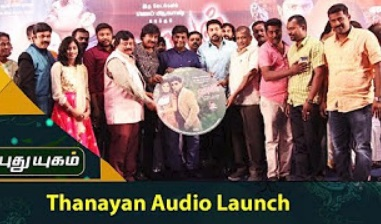 Thanayan Movie Audio Launch | Jai Akash | Aarthi Suresh | K Bhagyaraj