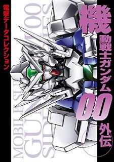 51PbOLTJg9L 電撃データコレクション 機動戦士ガンダム00外伝