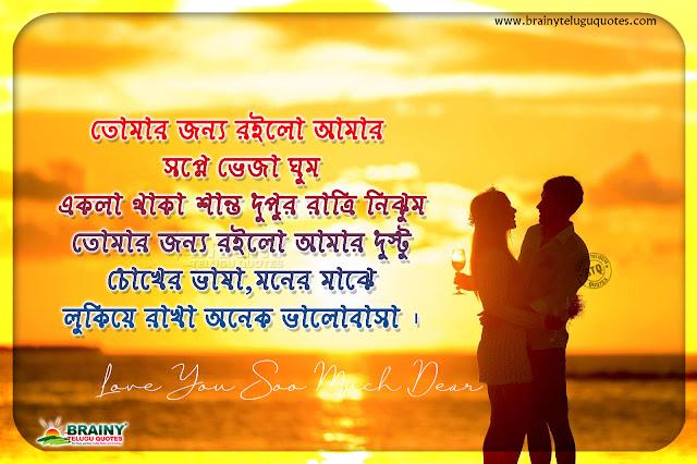 Bengali quotes on love, love messages in bengali, bengali romantic quotes