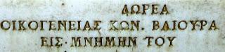 προτομή του Λασσάνη Γεώργιου στο Μουσείο Μακεδονικού Αγώνα του Μπούρινου